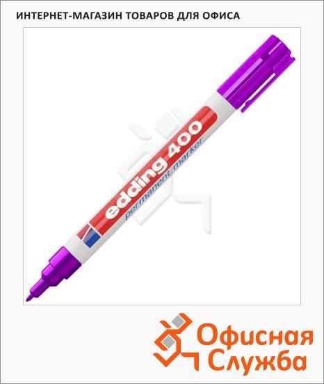 Маркер перманентный Edding 400 фиолетовый, 1мм, круглый наконечник, универсальный, заправляемый