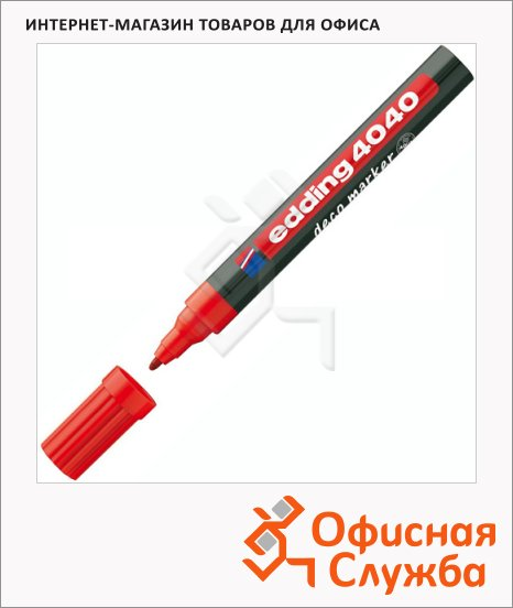 фото: Маркер лаковый Edding 4040 красный 1-2мм, круглый наконечник, декоративный, для дерева и керамики