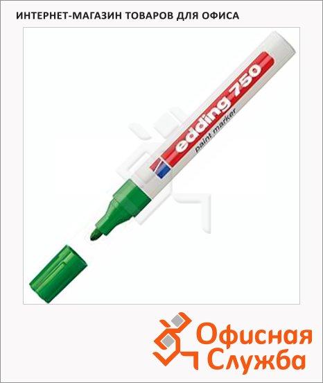 Маркер лаковый перманентный Edding 750 зеленый, 2-4мм, универсальный, алюминиевый корпус, круглый наконечник, лаковый