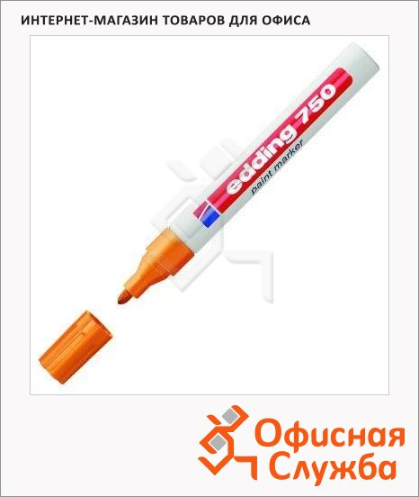 Маркер лаковый перманентный Edding 750 оранжевый, 2-4мм, универсальный, алюминиевый корпус, круглый наконечник, лаковый
