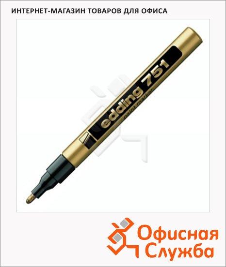 Маркер промышленный перманентный Edding 751 золотой, 1-2мм, круглый наконечник, универсальный, лаковый