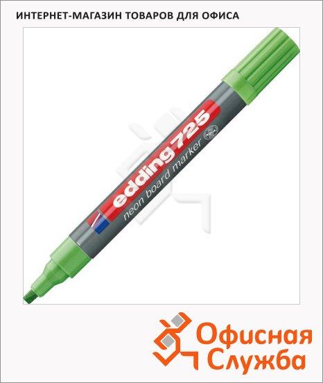 Маркер для досок Edding 725 неоновый зеленый, 2-5мм, скошенный наконечник, заправляемый