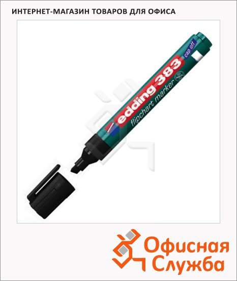 Маркер для флипчарта Edding 383 черный, 1-5мм, скошенный наконечник, cap off