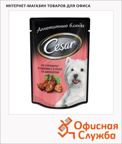 Влажный корм для собак Cesar из говядины и кролика в соусе со шпинатом, 100г