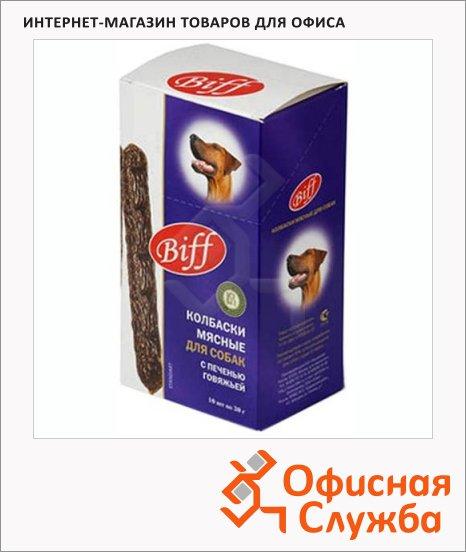 Лакомство для собак Biff Мясные колбаски с печенью говяжьей, 25г