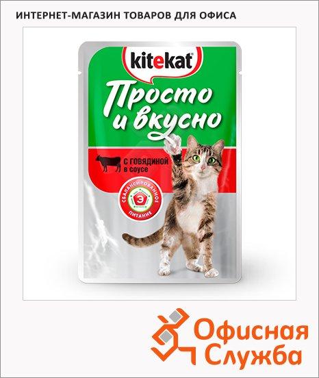 Влажный корм для кошек Kitekat Просто и вкусно с говядиной в соусе, 85г