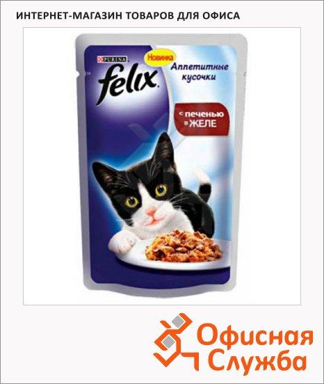 Влажный корм для кошек Felix Аппетитные кусочки с печенью в желе, 85г