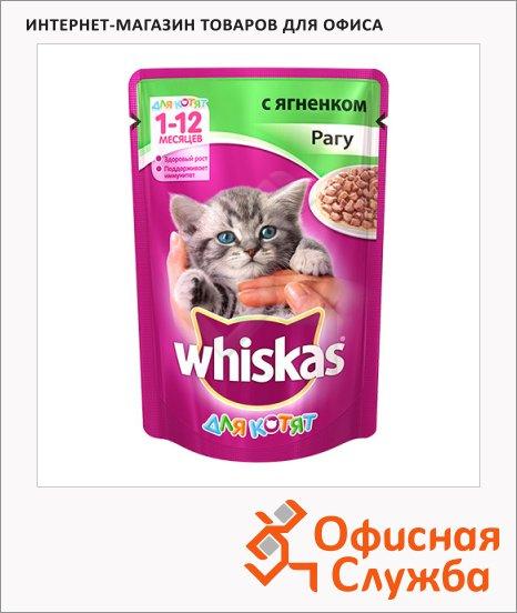 Влажный корм для котят Whiskas Рагу с ягненком, 85г