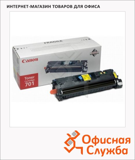 Тонер-картридж Canon 701Y, желтый, (9284A003)