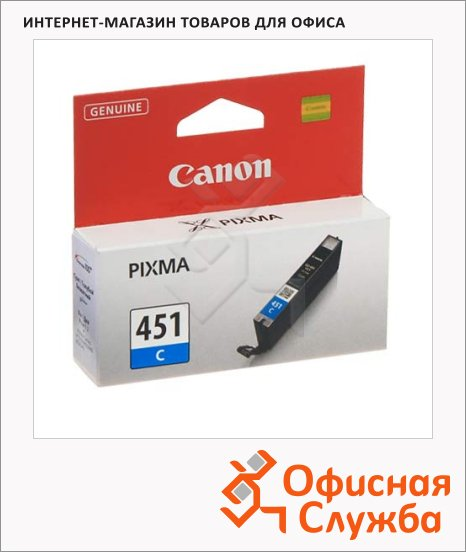 фото: Картридж струйный Canon CLI-451C голубой, (6524B001)