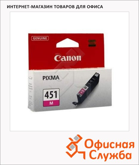 Картридж струйный Canon CLI-451M, пурпурный, (6525B001)