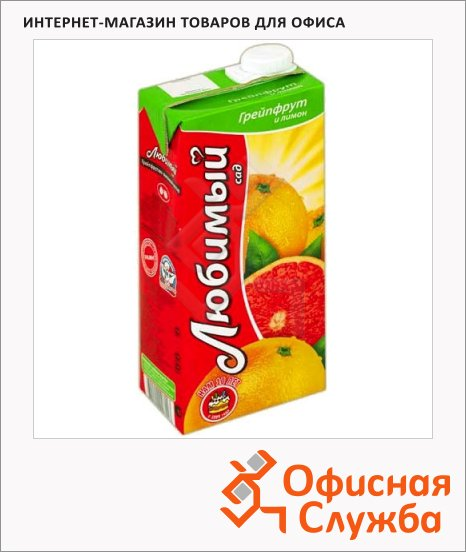 Сок Любимый грейпфрут-лимон, 1.93л