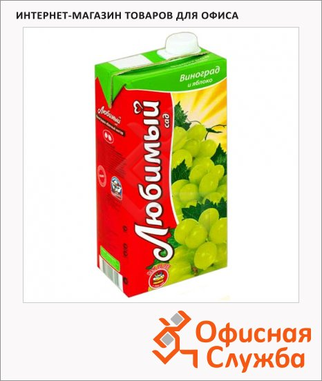 Сок Любимый Сад яблоко-виноград, 0.95л х 4шт