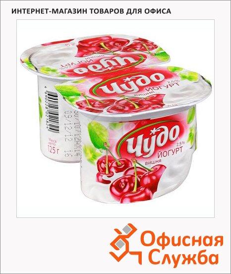 Йогурт Чудо вишня, 2.5%, 125г