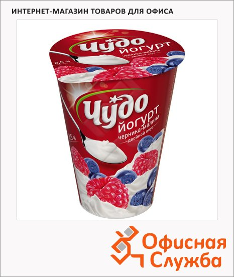 Йогурт Чудо Двойной вкус черника-малина, 2.5%, 315г