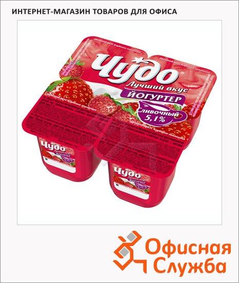 Йогурт Чудо Двойной вкус клубника-земляника, 5.1%, 4х115г