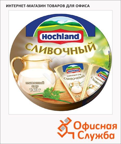 Сыр плавленый Hochland сливочный, 55%, 140г