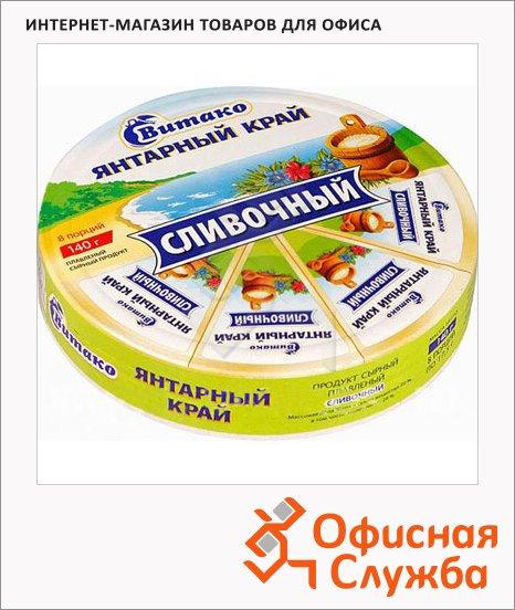 Сыр плавленый Витако сливочный, 50%, 140г