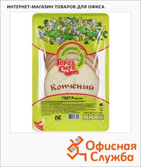 Сыр копченый Город Сыра 30% колбасный, 150г