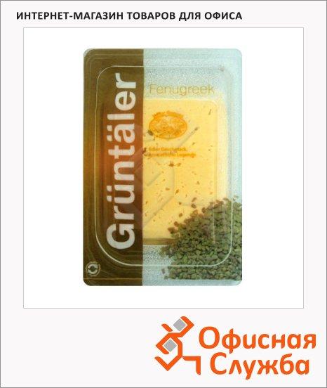 Сыр твердый Gruntaler 30% Fenugreek с пажитником, 250г, Россия
