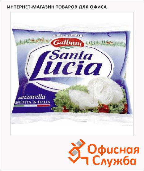 Сыр мягкий Galbani 48% Santa Lucia Mozzarella, 125г