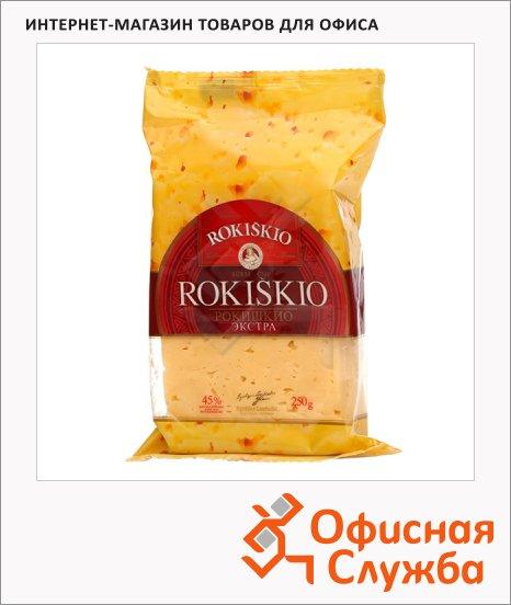 Сыр полутвердый Rokiskio 45% Экстра, 250г