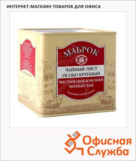 Чай Mabroc Classic, черный, листовой, 250 г