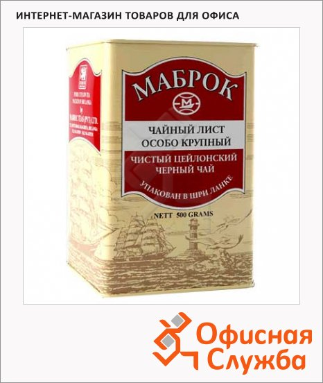 Чай Mabroc Ceylon, 500 г