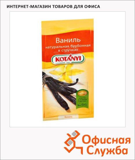 Приправа Kotanyi ваниль натуральная бурбонная в стручках, 3г