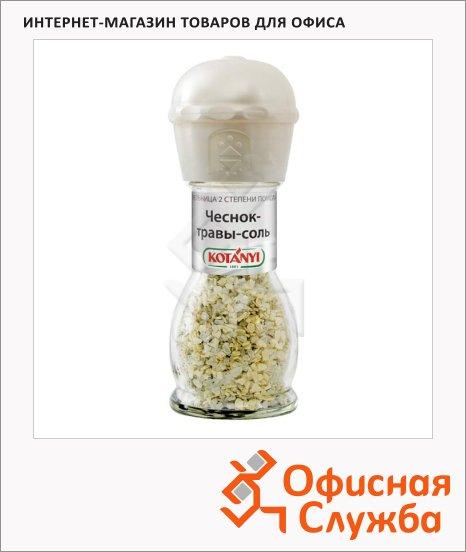 Приправа Kotanyi чеснок-травы-соль, 50г, мельница