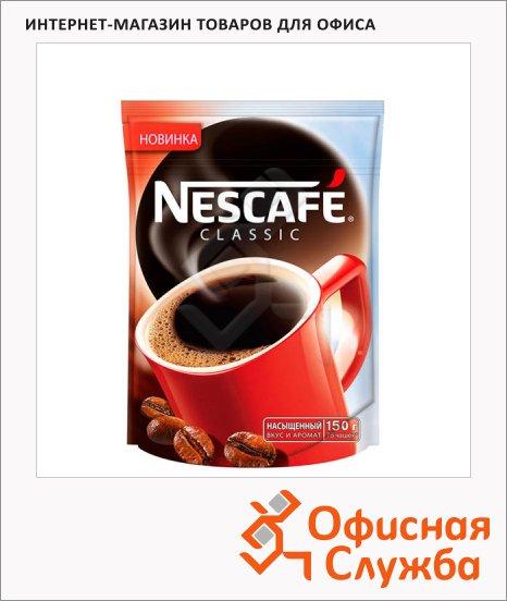 фото: Кофе растворимый Nescafe Classic 150г пакет