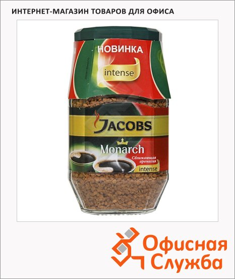 Кофе растворимый Jacobs Monarch Intense 95г, стекло