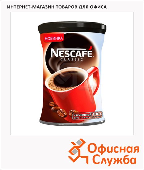 ���� ����������� Nescafe Classic 100�, �/�