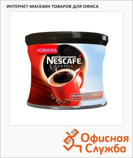 Кофе растворимый Nescafe Classic 50г, ж/б