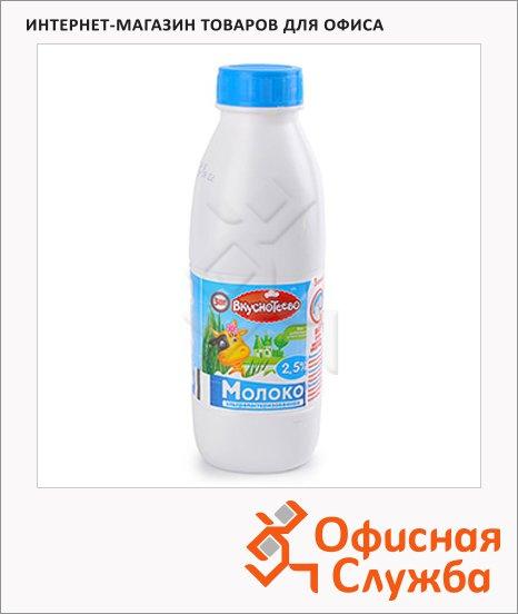Молоко Вкуснотеево 2.5%, 900г, пастеризованное