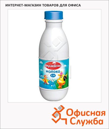 Молоко Вкуснотеево 2.5%, 900г, стерилизованное