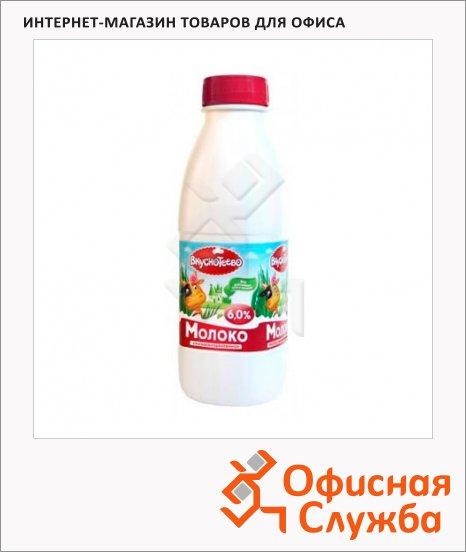 Молоко Вкуснотеево 6%, 900г, пастеризованное