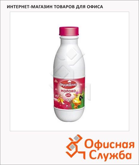Молоко Вкуснотеево 6%, 900г, ультрапастеризованное