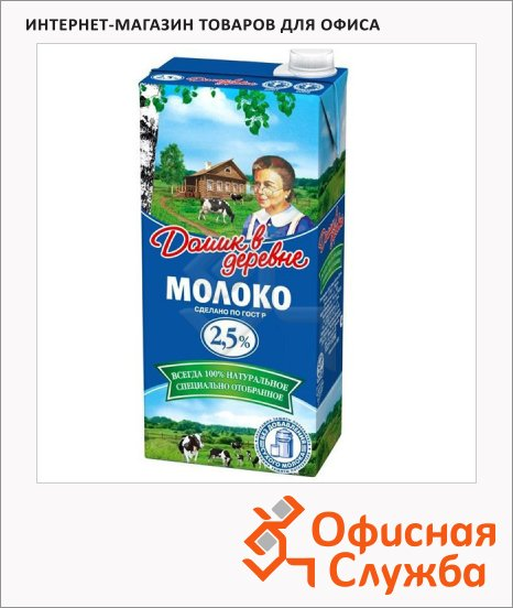 Молоко Домик В Деревне 2.5%, 950г, стерилизованное