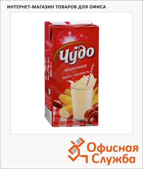 фото: Молочный коктейль Чудо 2% банан-карамель 950г