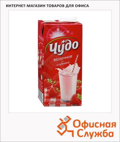 Молочный коктейль Чудо 2% клубника, 950г