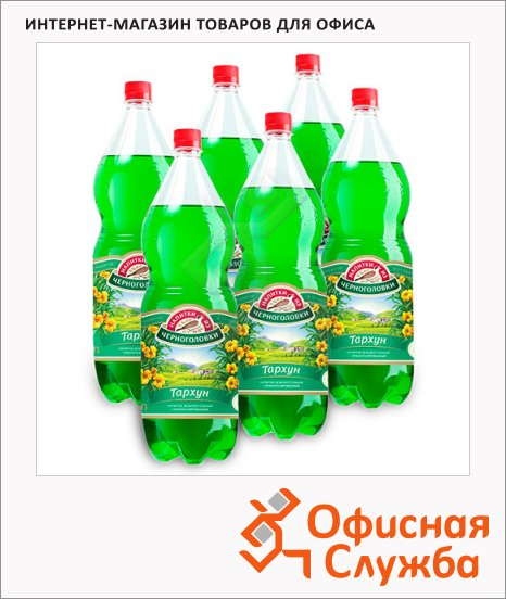 фото: Напиток газированный Черноголовка тархун 2л х 6шт, ПЭТ