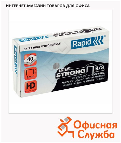 Скобы для степлера Rapid Super Strong 1M №9/8, стальные, 1000 шт