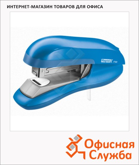 фото: Степлер Rapid Flatclinch Halfstrip F30 №24/6 26/6, до 30 листов, голубой