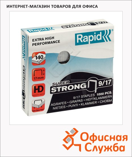 Скобы для степлера Rapid Super Strong 1M №9/17, стальные, 1000 шт