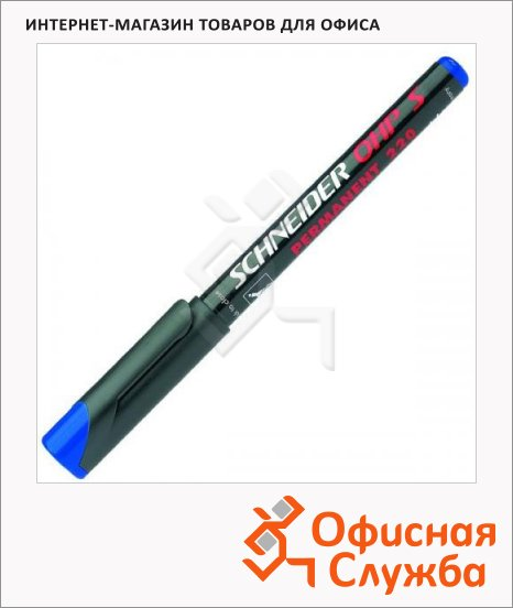 Маркер для пленок Schneider Maxx 220S синий, 0.4мм, острый наконечник