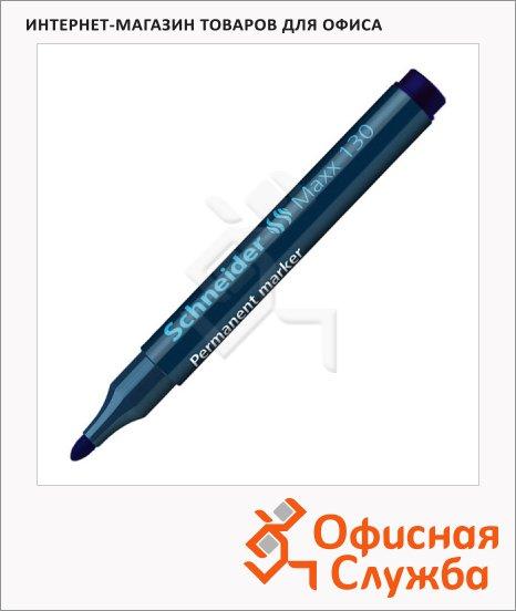 Маркер перманентный Schneider Maxx130 синий, 1-3мм, круглый наконечник