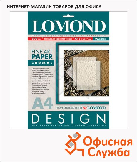 Дизайн-бумага Lomond Ткань