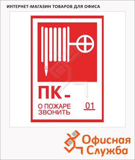 Знак Пожарный кран Apli 20001 190х130мм, самоклеящаяся пленка ПВХ, 20001