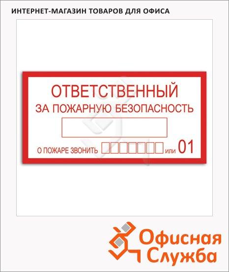 фото: Знак Ответственный за пожарную безопасность Apli 100х200мм самоклеящаяся пленка ПВХ, 20005